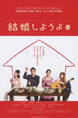 结婚吧( 2008 )