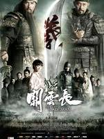 关云长The Lost Bladesman (2011)