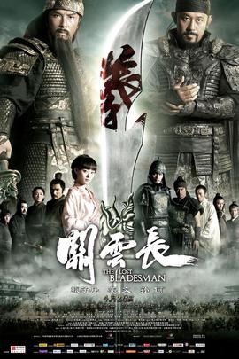 关云长( 2011 )