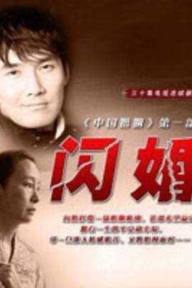 闪婚( 2011 )