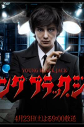 怪医黑杰克( 2011 )