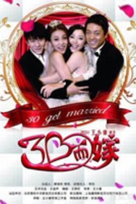 三十而嫁( 2011 )