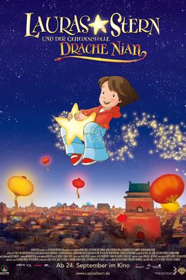 劳拉的星星在中国