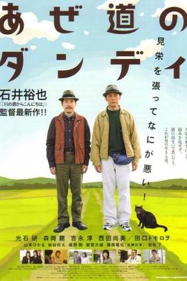 田间小道的花花公子( 2011 )