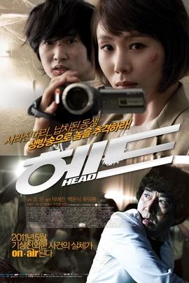 消失的头颅( 2011 )