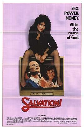 拯救( 1987 )