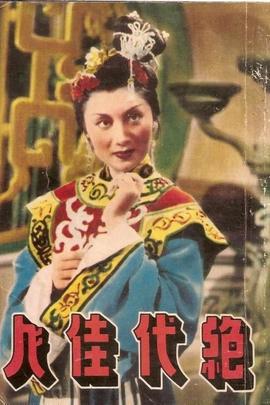 绝代佳人( 1953 )