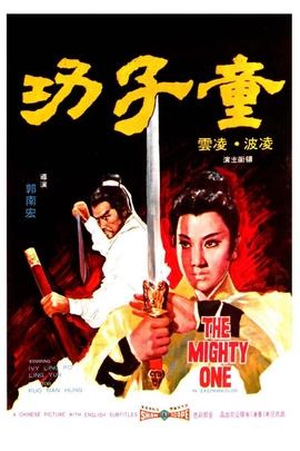 童子功( 1971 )