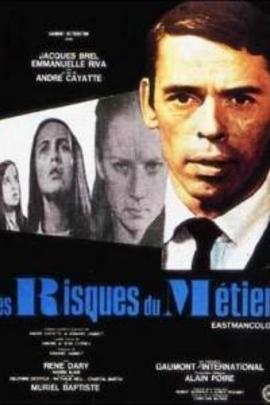 职业的冒险( 1967 )