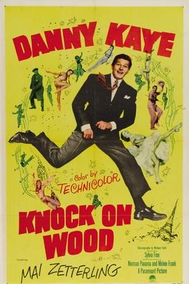 祈祷好运( 1954 )