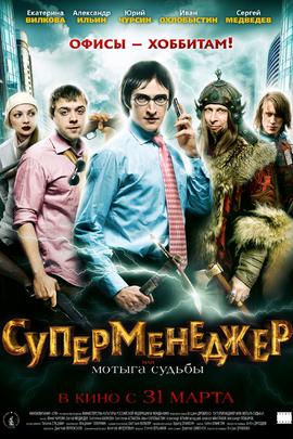 斯普德的命运( 2011 )
