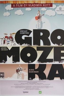 Gromozeka