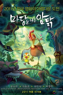 鸡妈鸭仔( 2011 )