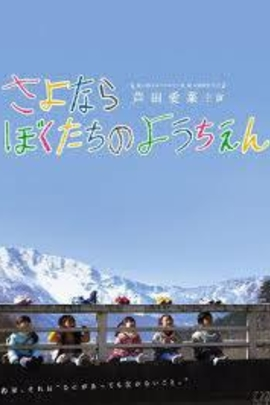 再见我们的幼儿园( 2011 )