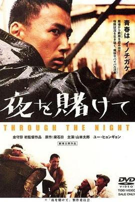 穿越暗夜( 2002 )