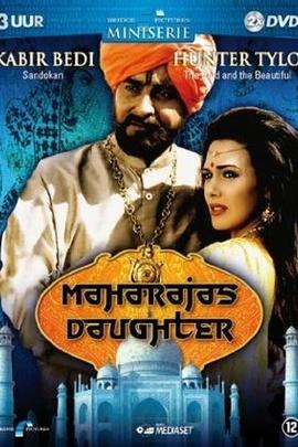 印度王公的女儿