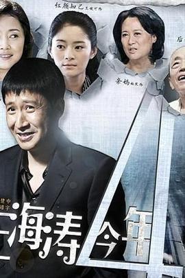王海涛今年四十一( 2011 )