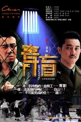 青盲( 2012 )