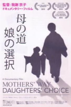 母亲的道路,女儿的选择( 2009 )