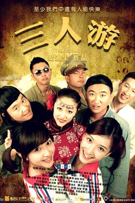 三人游( 2010 )