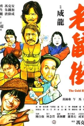 老鼠街( 1981 )