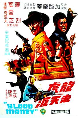 龙虎走天涯( 1975 )