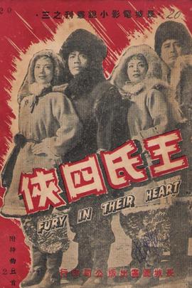 王氏四侠( 1950 )