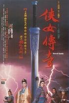 侠女传奇/Zen of Sword(1992)