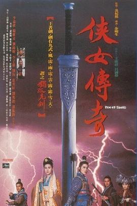 侠女传奇( 1992 )
