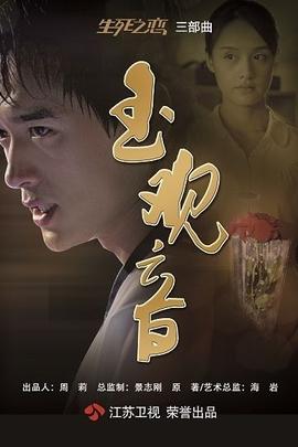 新玉观音( 2011 )