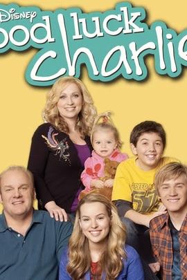 查莉成长日记( 2010 )