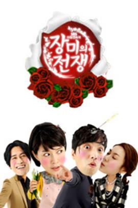 玫瑰的战争( 2011 )