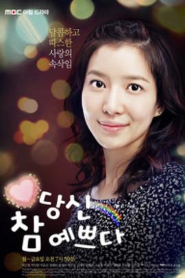 你真漂亮( 2011 )
