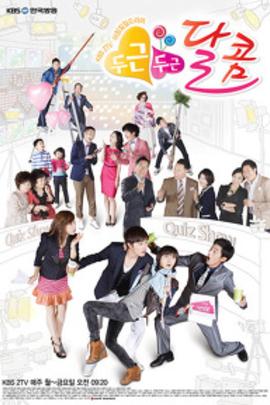 扑通扑通甜蜜蜜( 2011 )