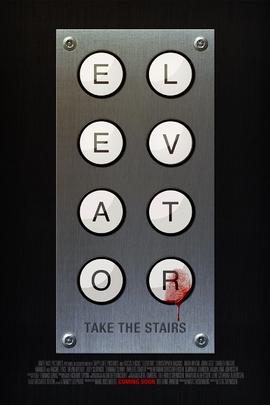 电梯惊魂( 2011 )