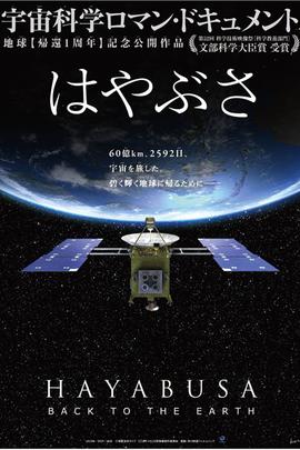 隼鸟号重返地球( 2009 )