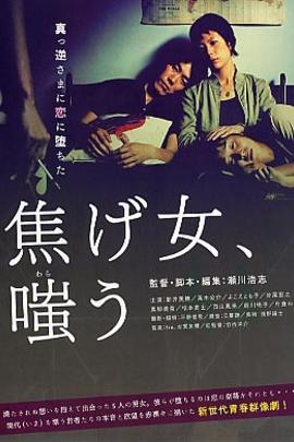焦糊女之笑( 2011 )
