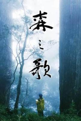 森之歌( 2010 )