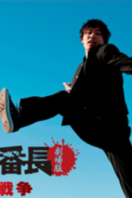 喧哗番长电影版:一年战争( 2011 )