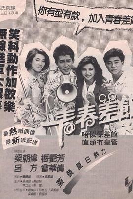 青春差馆( 1985 )