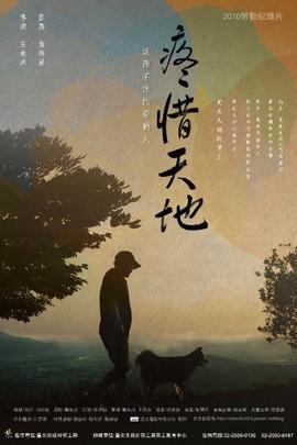 疼惜天地( 2010 )