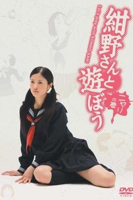 跟绀野一起玩吧( 2008 )