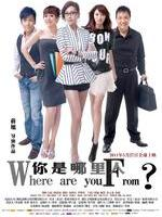 你是哪里人Where Are You From? (2011)