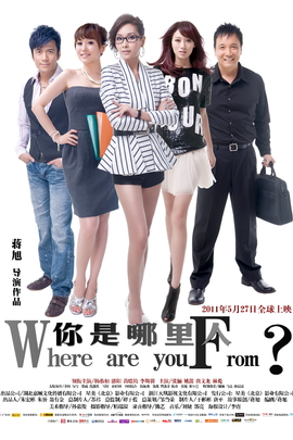 你是哪里人( 2011 )