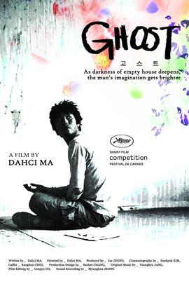 幽灵( 2011 )
