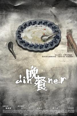 晚餐( 2010 )
