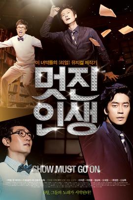 潇洒人生( 2011 )