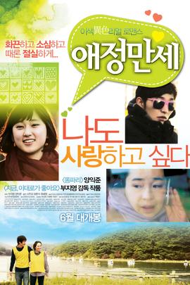 爱情万岁( 2011 )