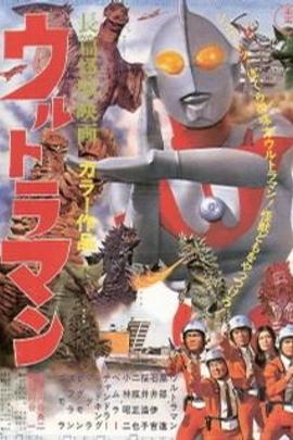 长篇怪兽电影:奥特曼( 1967 )