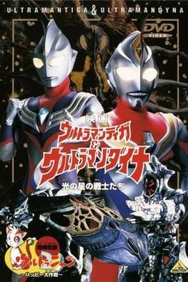 迪迦奥特曼与戴拿奥特曼:光之星的战士们( 1998 )